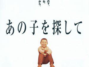 わかり合えない中国人と日本人|映画で学ぶ異文化理解#2「あの子を探して」(チャン・イーモウ1999)