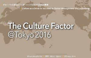 文化を分析する: アジア初の開催となった The Culture Factor @Tokyo 2016
