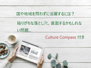 異文化理解・対応力研修 @大阪(2月7日)