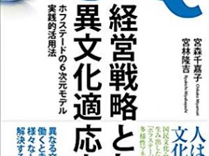 書籍出版のお知らせ『経営戦略としての異文化適応力 ホフステード6次元モデルの実践的活用法』