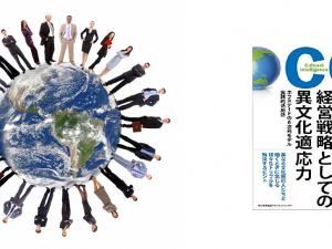 『経営戦略としての 異文化適応力 ホフステード6次元 モデルの実践的活用法』出版記念イベント