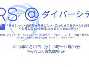 クロストーク「ORS@ダイバーシティー:多様な文化・価値観を理解し合い、活かしあえるチームを創る 〜世界各国との関係性から日本人を読み解く〜」