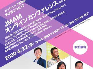 お知らせ|「JMAM オンライン カンファレンス on Zoom」に宮森千嘉子が登壇