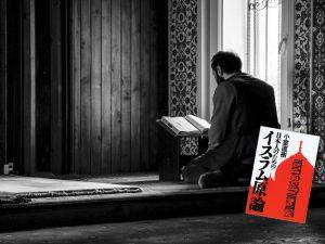 イスラム教がわかると世界がわかる?- 小室直樹著「日本人のためのイスラム原論」