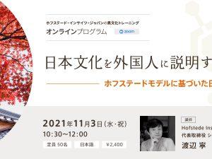 11/3(文化の日)オンラインイベント開催|日本文化を外国人に説明する方法